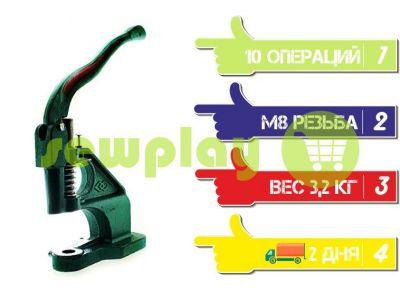 Пресс ручной для установки фурнитуры универсальный M8 арт 1208